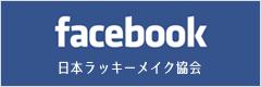 facebook 日本ラッキーメイク協会