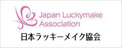 日本ラッキーメイク協会