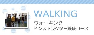 WALKING ウォーキングインストラクター養成コース